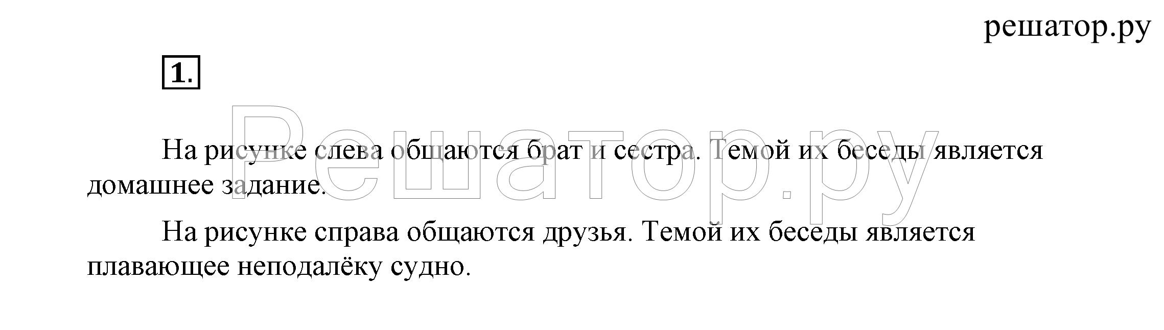 1 - решебник №3
